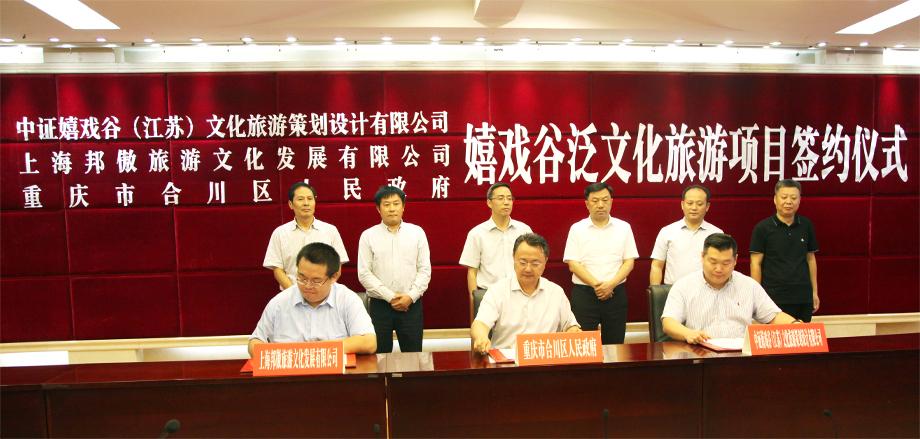 合川泛文化旅游项目签约仪式